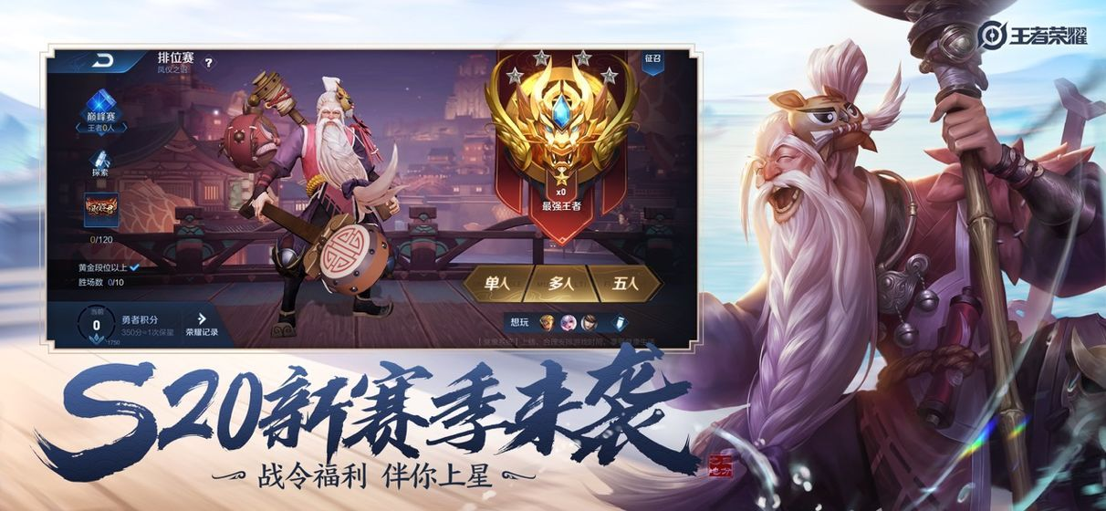 King Of Glory apk官方最新版图片1