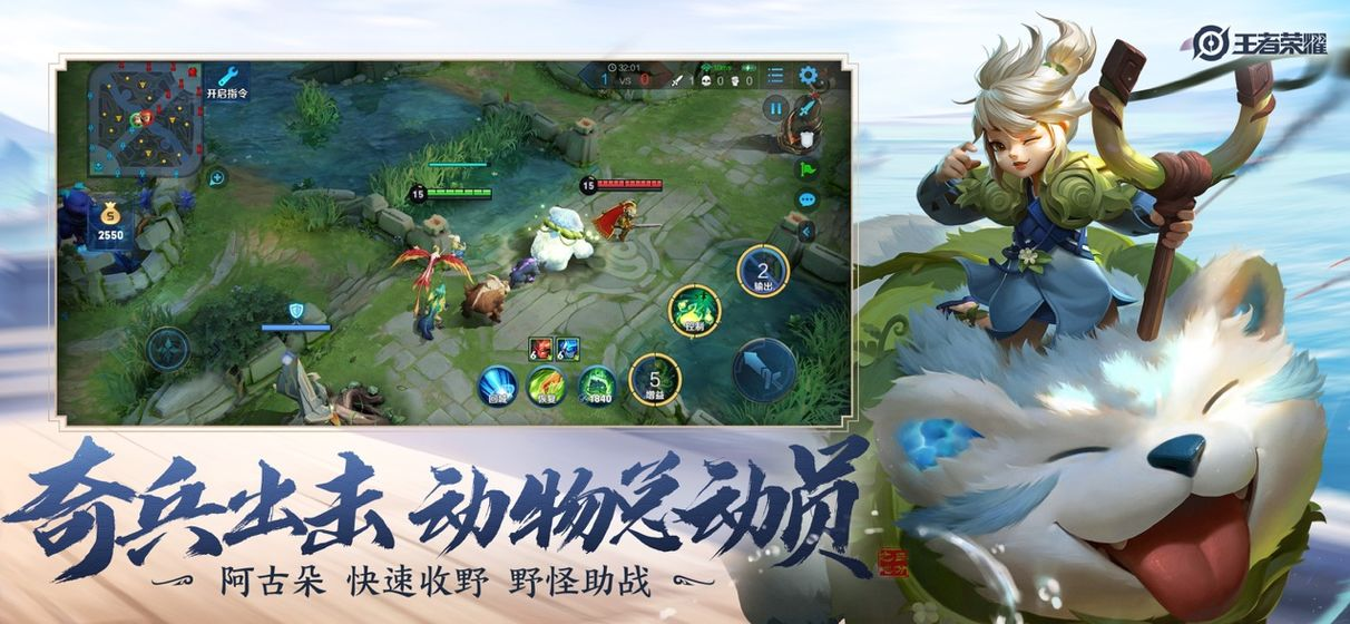 King Of Glory apk官方最新版图1: