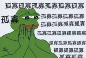 七夕孤寡青蛙头像图4