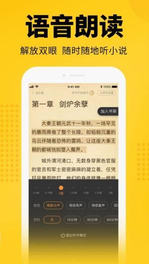 爱趣小说iOS下载APP最新版去广告图片1