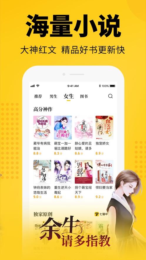 爱趣小说iOS下载APP最新版去广告图1: