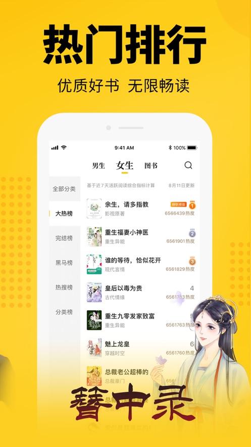 爱趣小说iOS下载APP最新版去广告图3: