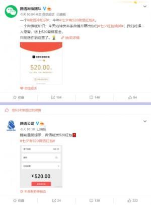 2020微信七夕可以发520红包吗?七夕最浪漫的发520红包方法图片2