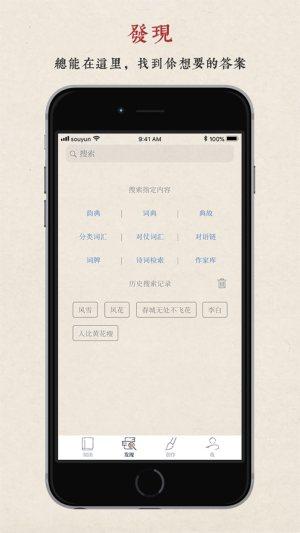 搜韵app官网图1