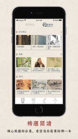 搜韵-诗词门户网站app官网下载手机版图片1