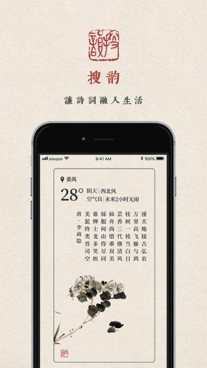 搜韵app官网图3