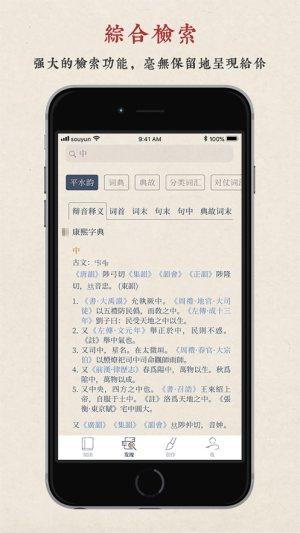 搜韵app官网图2