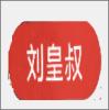 和平精英刘皇叔辅助软件