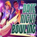 约会之夜保龄球中文版破解版(Date Night Bowling) v1.0