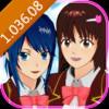 櫻花校園模擬器1.036.08中文版