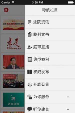 中国庭审公开网迷你世界2020官网平台图片2