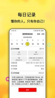 打卡目标的手机应用APP图1: