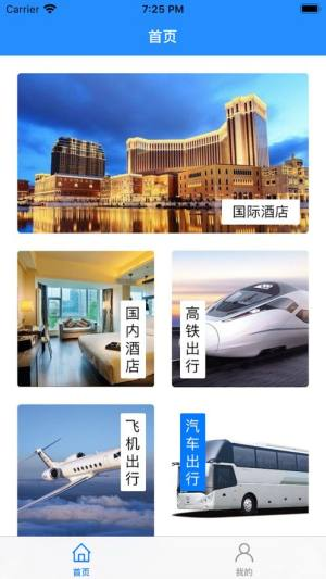 酒店出行记录搜索APP手机版图片1
