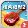 组合模型2中文版