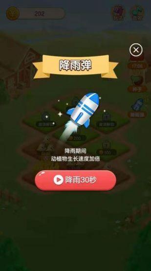 强方投资200元分红APP平台下载图2: