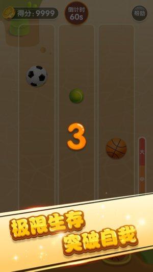 趣味弹射球球游戏图2