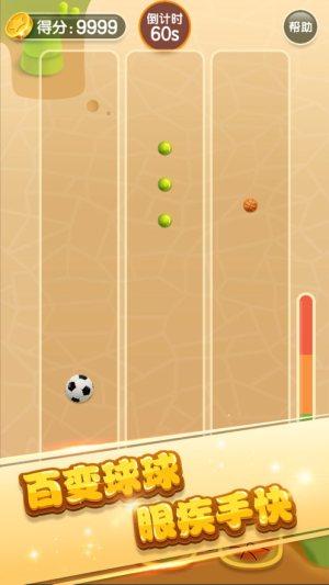 趣味弹射球球游戏图4
