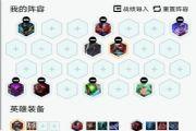 云顶之弈10.17阵容推荐:10.17最强阵容搭配攻略[多图]