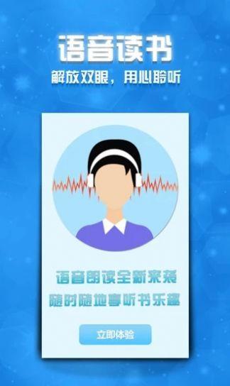 七七小说APP官方版图片1