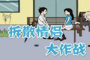 拆散情侣大作战9游戏攻略:第1-20关通关操作方法步骤[多图]