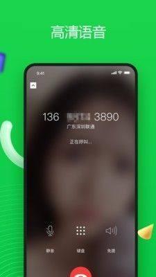 6G电话APP手机最新版图片1