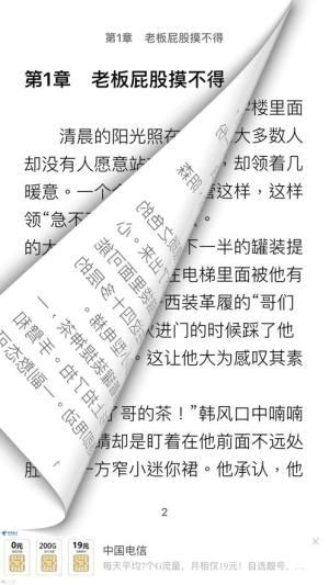 鑫月读书APP安卓最新版图片1