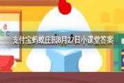 非洲有企鹅吗?蚂蚁庄园小课堂小鸡农场8.27今日答案[多图]