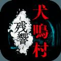 犬鸣村残响中文版