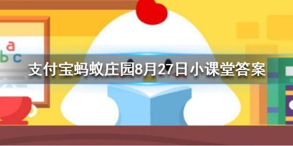 非洲有企鹅吗?蚂蚁庄园小课堂小鸡农场8.27今日答案[多图]图片1