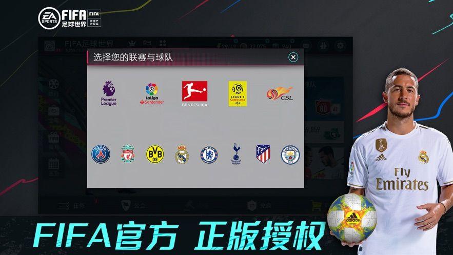 腾讯FIFA足球世界手游官方体验服下载图片1