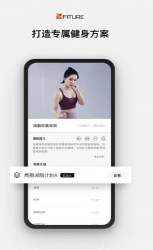 fiture健身APP图4