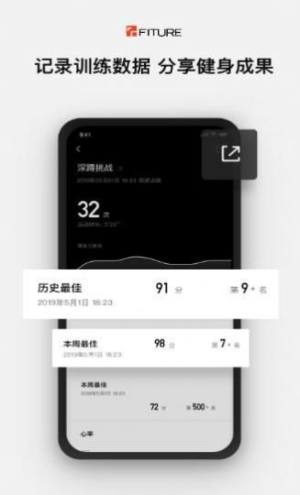 fiture健身APP图2