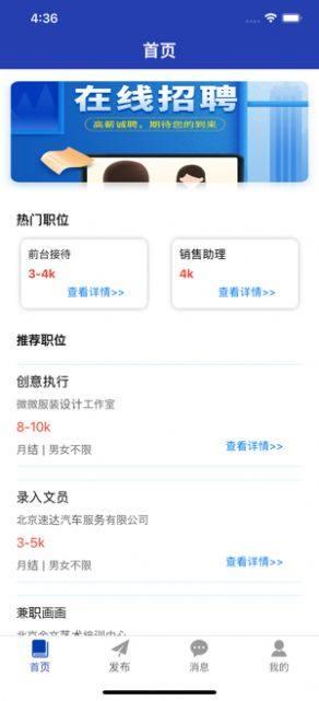 芸峰兼职APP图4