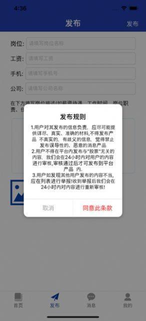 芸峰兼职APP图3