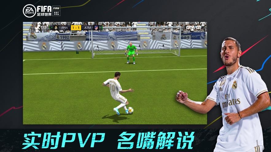 腾讯FIFA足球世界手游官方体验服下载图片2