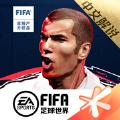 腾讯FIFA足球世界手游官网公测版下载