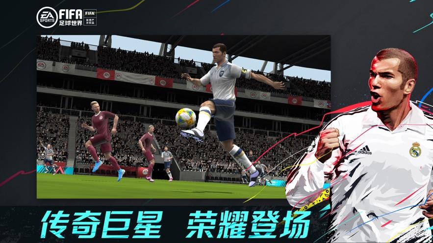 腾讯FIFA足球世界手游官方体验服下载图3: