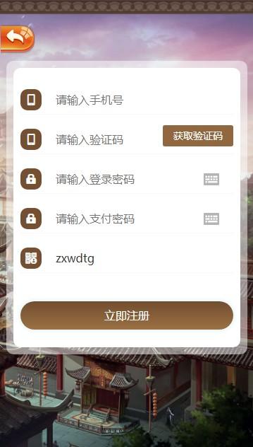 迎福旅游APP邀请码分红版图4:
