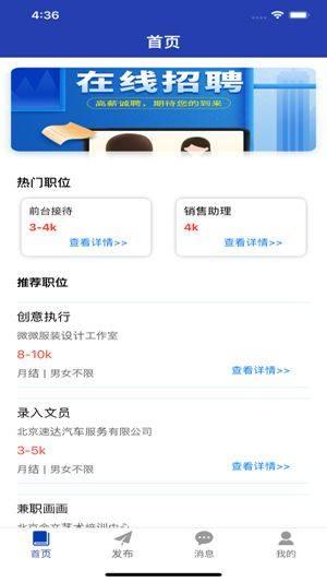 芸峰兼职APP官方最新版图片1
