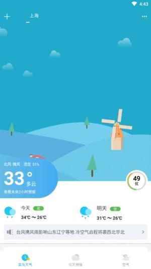 新氧天气APP图2