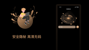 秘乐视频下载安装到桌面图4