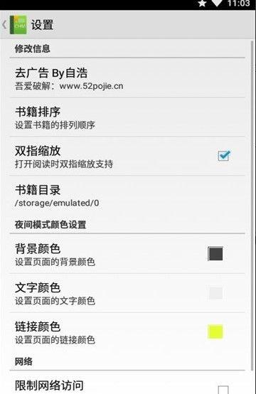 手机superchm阅读器吾爱破解安卓版图片1