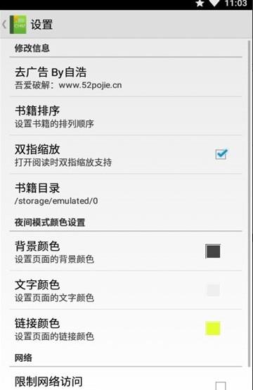 手机superchm阅读器吾爱破解安卓版图3: