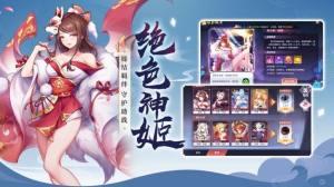 绝色天姬红包游戏官方版图片1
