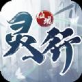 灵行仙域官网正版手游 v1.0