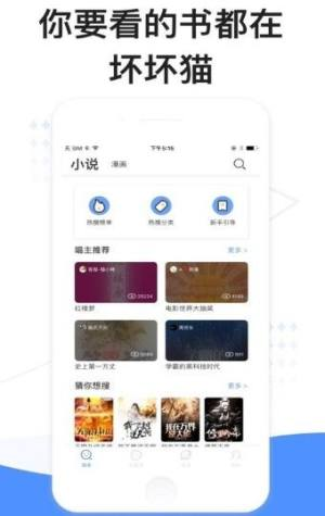 坏坏猫追书app下载官网ios版图片1