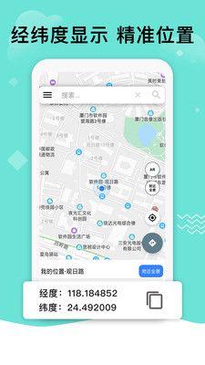 北斗导航地图最新版本官方手机正式版图片1