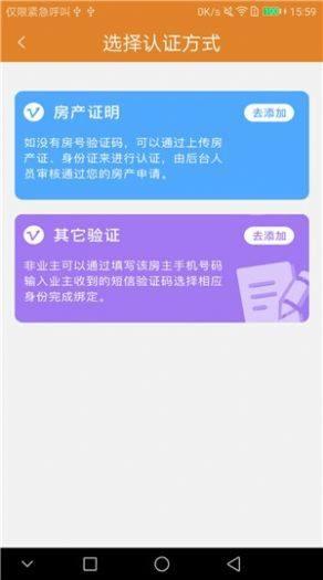 大华荟生活APP图3