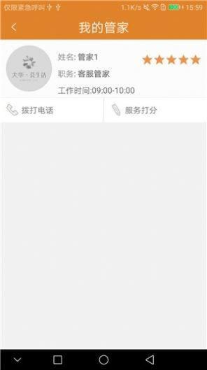 大华荟生活APP图2
