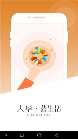 大华荟生活APP图4